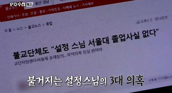 조계종 '큰스님' 들의 각종 비위 의혹을 제기한 MBC <PD수첩>