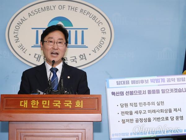 박범계 당 대표 출마선언 더불어민주당 박범계 의원이 4일 오전 국회 정론관에서 당대표 선거 출마 선언을 하고 있다.