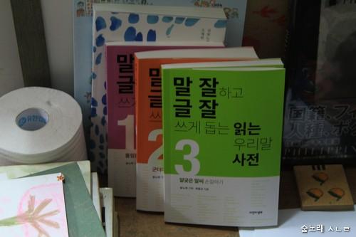 """<읽는 우리말 사전>은 어느덧 셋째 권까지 나왔다. 앞으로 넷째 권은 """"공문서 즐겁게 쓰기""""로 엮으려 한다."""
