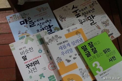 전남 고흥에 살면서 써낸 여러 가지 '우리말 이야기 + 사전'