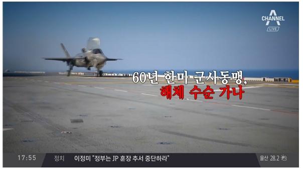 채널A <뉴스TOP10>(6/25) 방송 화면 갈무리