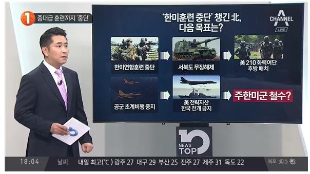 '한미훈련중단=주한미군 철수'라는 채널A <뉴스TOP10>(6/25)