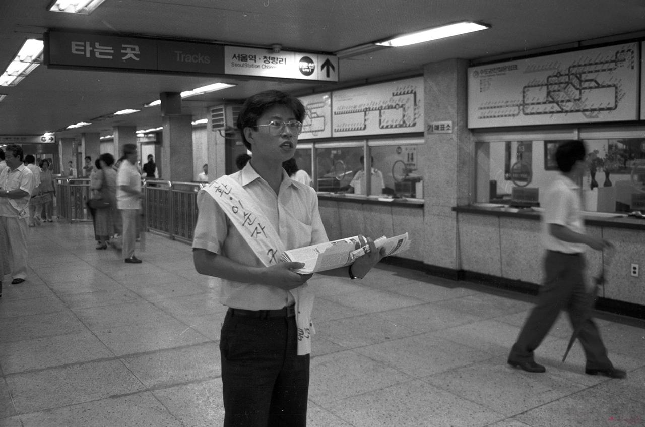 1988년 10차 총회 지도부를 이끈 김성환 의장이 종로3가 지하철역에서 5공비리 규탄 및 전두환 이순자 구속 처벌을 요구하는 선전을 벌이고 있다