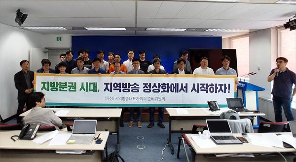 '(가칭)지역방송대표자회의 준비위원회(이하 준비위)'는 4일 오후 대전시청 브리핑룸에서 '지역방송 거버넌스 개혁'을 요구하는 기자회견을 열었다.