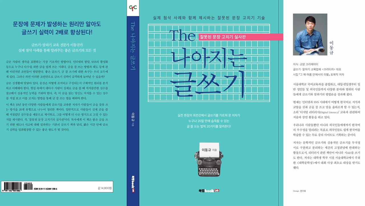 신간 《The 나아지는 글쓰기》 책 표지 잘못된 문장 고치기 실사판