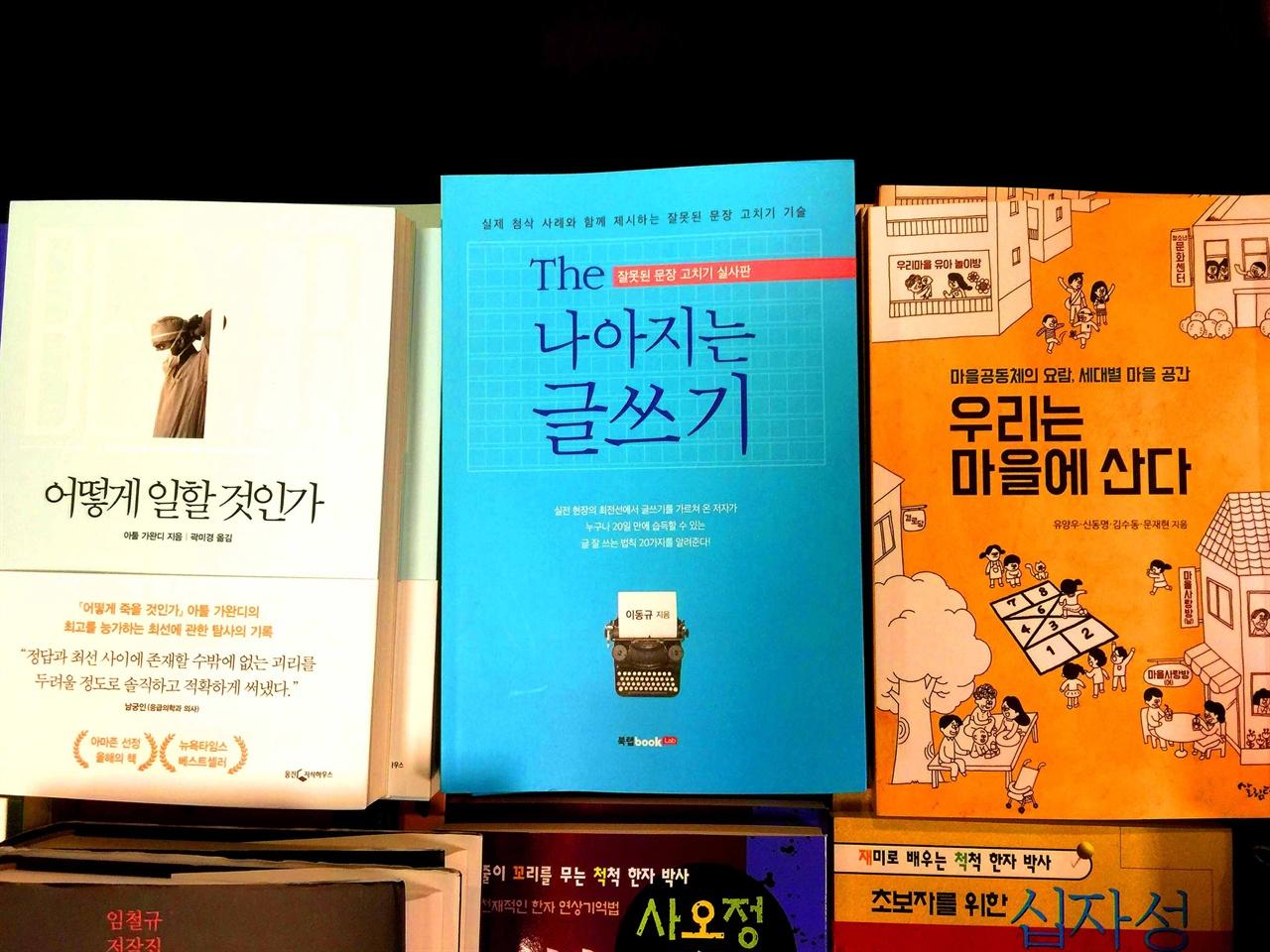 신간 《The 나아지는 글쓰기》 책 교보문고 인문 신간 코너 평대