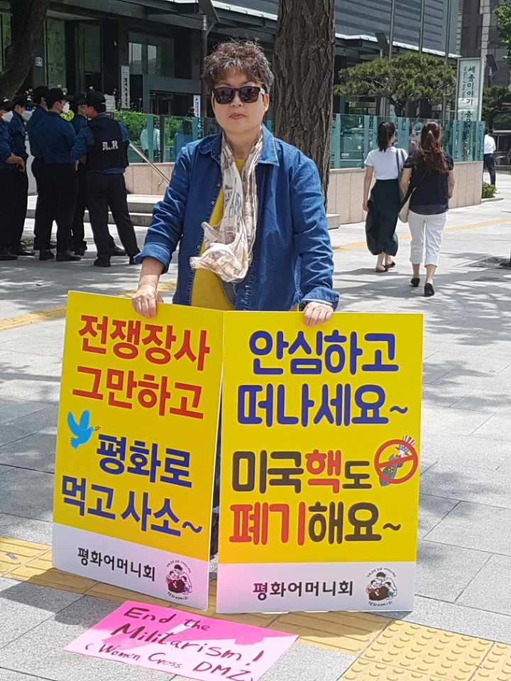 1인시위 중인 고은광순씨 평화어머니회 상임대표 고은광순씨가 미 대사관 앞에서 1인시위를 하고 있다.