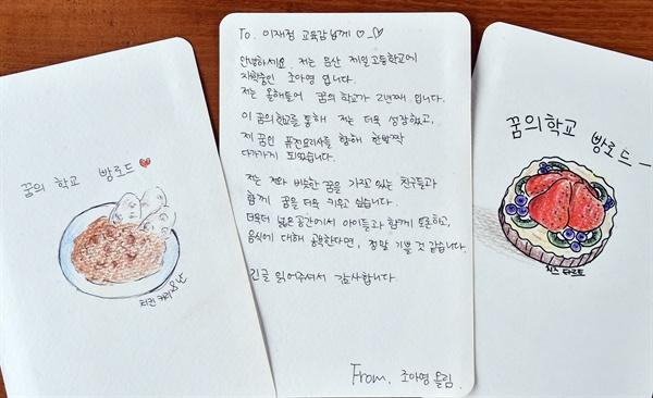 꿈의학교 학생이 이재정 교육감에게 보낸 편지.