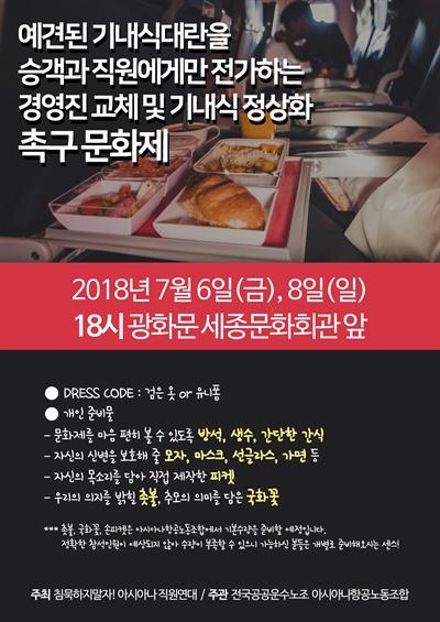 아시아나직원연대가 주최하는 촛불집회 포스터.