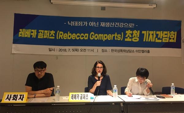 5일 오전 서울 마포구 한국성폭력상담소 이안젤라홀에서 열린 레베카 곰퍼츠의 기자간담회가 열렸다.