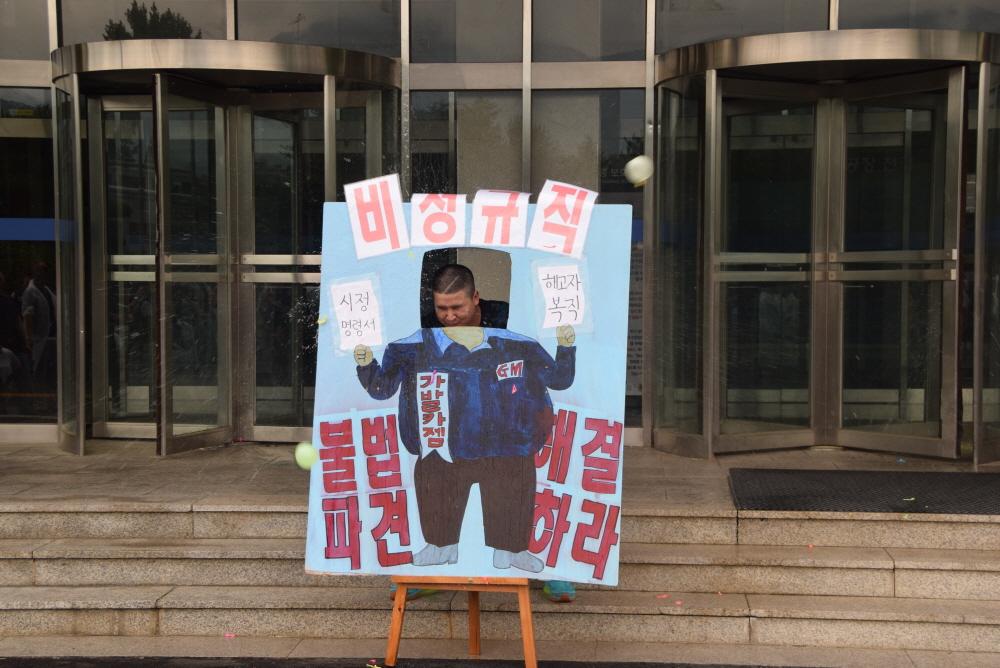 불법파견 해결하라 집회에 참석한 노동자들이 상징의식으로 물풍선 던지기를 진행했다.