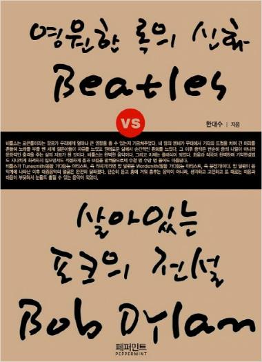 <영원한 록의 신화 비틀스 vs. 살아있는 포크의 전설 밥 딜런> 책 표지.