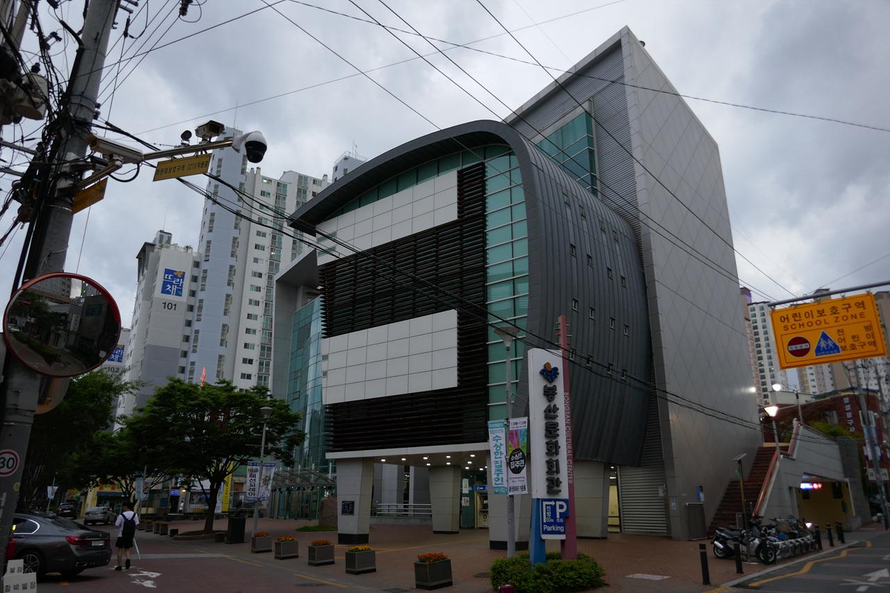 반월당 역 부근에 있는 봉산문화회관.