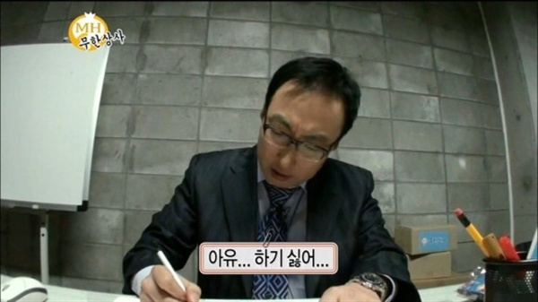 MBC <무한도전> 화면 갈무리