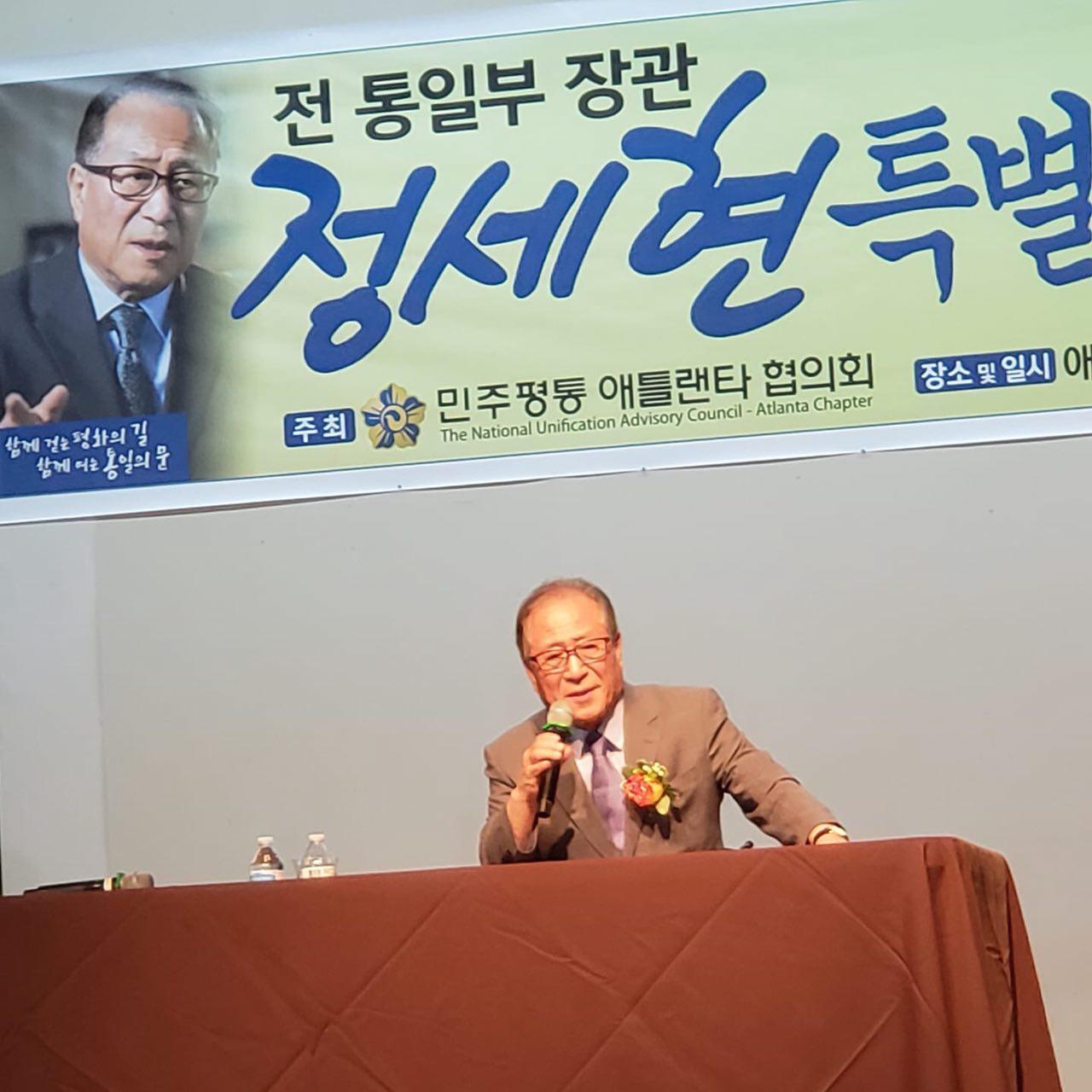 정세현 전 통일부 장관 미주순회 강연회 7월 3일, 애틀란타 한인회관에서 열렸다