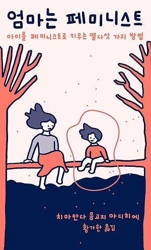 특히 인상적이었던 모임은 <엄마는 페미니스트>라는 책을 읽고, 각자 자신의 아이들에게 편지를 써와서 낭독을 했던 시간이었다