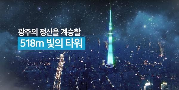 6월 지방선거 당시 민주당 경선 후보로 나선 양향자 예비후보가 제기한 518m 상징탑 참고 이미지. 홍보 영상 캡쳐.