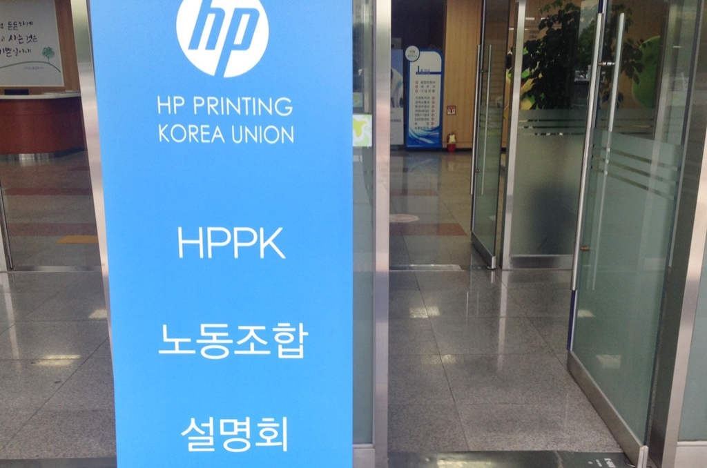HPPK 노동조합 설명회 HPPK 노동조합 설명회가 7월 5일 저녁 6시 영통 구청에서 열렸다.