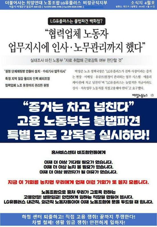 희망연대노조 LG유플러스 비정규직지부가 만든 홍보물