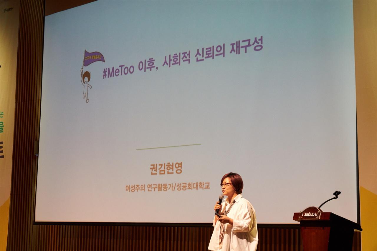 '미투 위드유 토닥토닥 토크쇼'에서 발표 중인 권김현영 교수