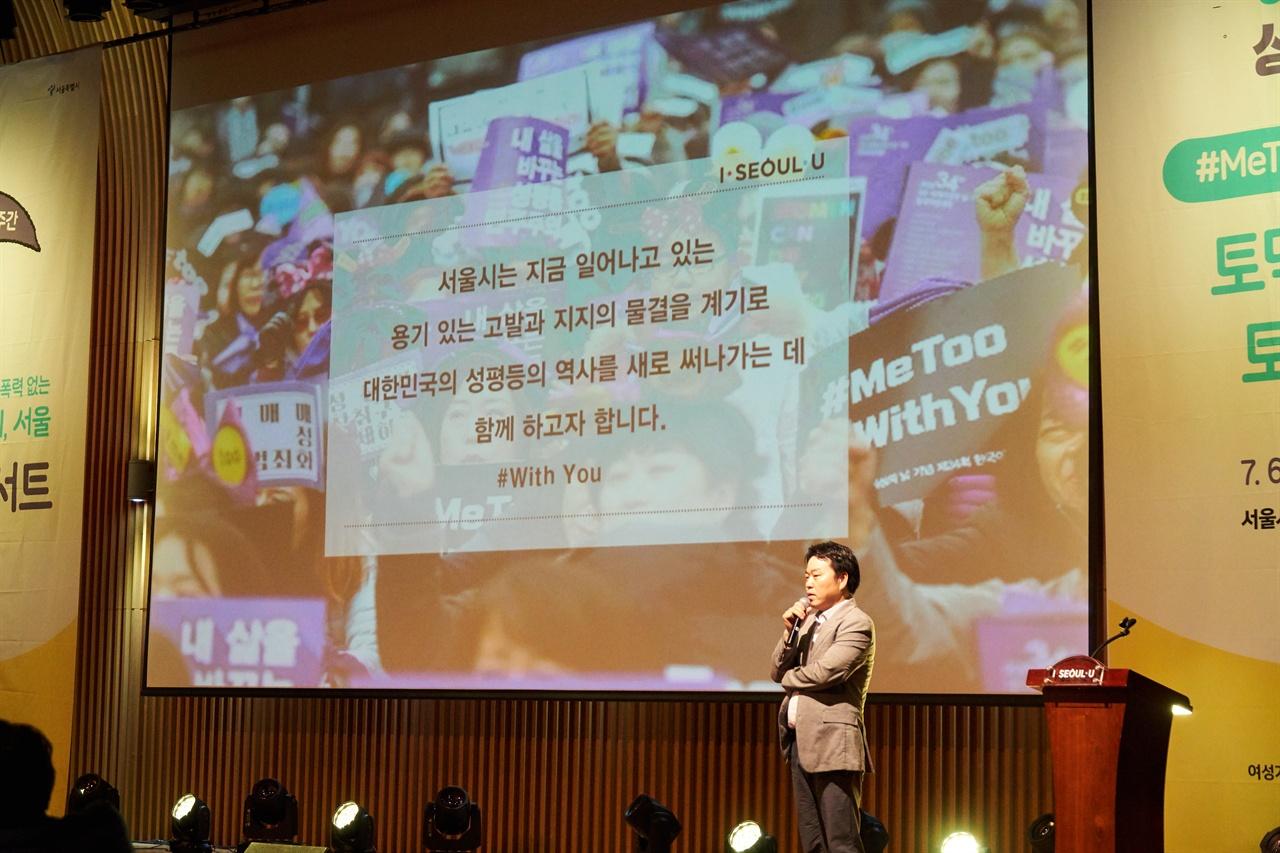 '미투 위드유 토닥토닥 토크쇼'에서 발표 중인 윤희천 서울시 여성가족정책실 과장