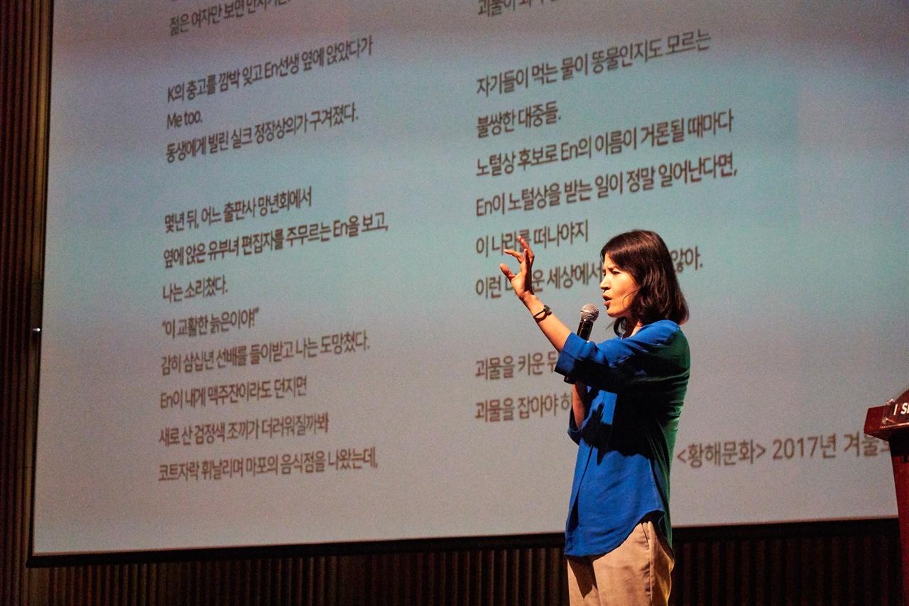 '미투 위드유 토닥토닥 토크쇼'에서 발표 중인 최영미 시인