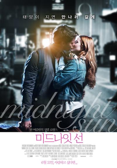 미드나잇 선 영화 <미드나잇 선> 메인포스터