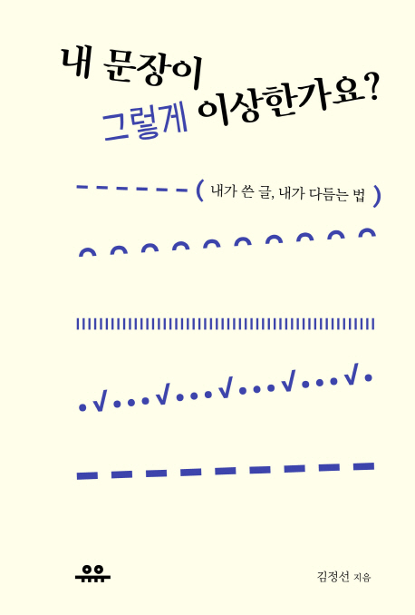 <내 문장이 그렇게 이상한가요?> 표지