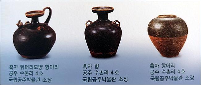 흑자 유물 충남 공부 수촌리 무덤에서 나온 흑자 유물