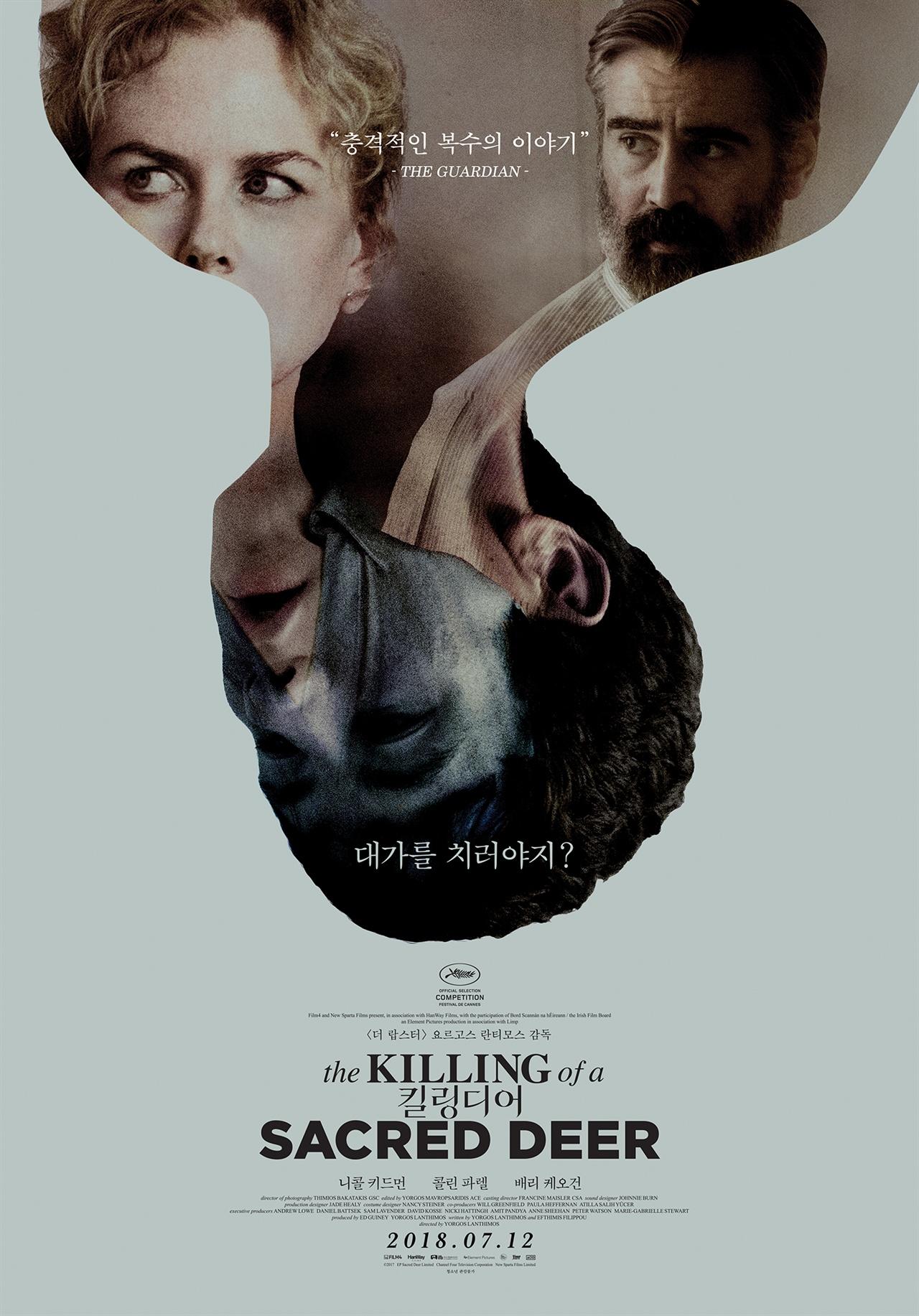 <킬링 디어> 메인 포스터 영화 <킬링 디어>