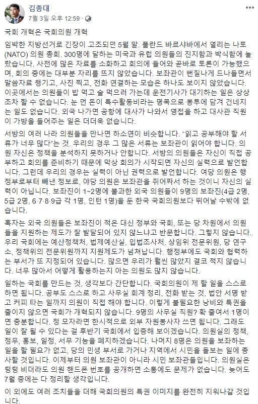 김종대 의원 페이스북