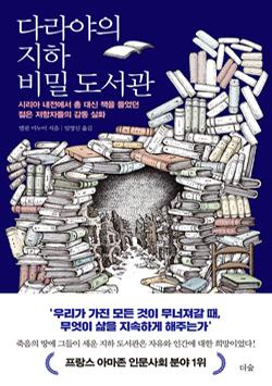 <다라야의 지하 비밀 도서관> 책표지.