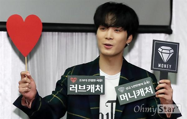 '러브캐처' JR, 욕심쟁이 우우우! 뉴이스트W의 JR이 9일 오전 서울 상암동의 한 호텔에서 열린 Mnet 새 예능프로그램 TRUST GAME <러브캐처> 제작발표회에서 '러브'와 '머니'를 들어보이고 있다. TRUST GAME <러브캐처>는 진정한 사랑을 목적으로 온 러브캐처들과 그 사이 숨어있는 상금 5000만원을 목적으로 온 머니캐처들이 8일 간의 동거 로맨스를 통해 진정한 사랑을 찾아가는 과정을 담은 로맨스 추리게임으로, 다양한 직업과 성격을 가진 10명의 일반인 출연자들과 이들을 관찰하는 6인의 왓처(Watcher, 관찰자)가 추리를 펼치는 프로그램이다. 11일 수요일 오후 11시 첫 방송.