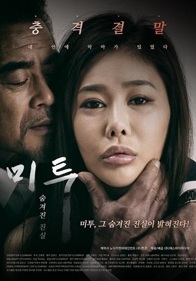 영화 <미투 숨겨진 진실> 포스터