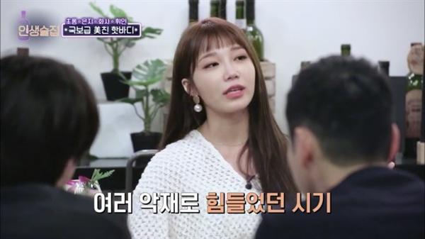 5일 방송된 tvN 예능 프로그램 <인생술집>에서 그룹 에이핑크 멤버 정은지는 과거 다이어트를 위해 식욕 억제제를 먹었다는 경험을 털어놨다.