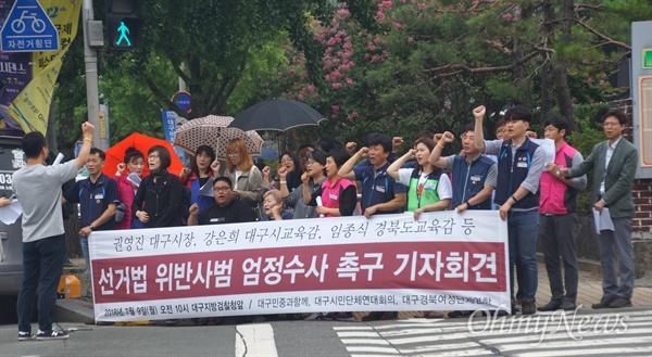 대구지역 시민단체들은 9일 대구지검 앞에서 기자회견을 열고 선거사범에 대한 조속한 수사와 처벌을 촉구했다.