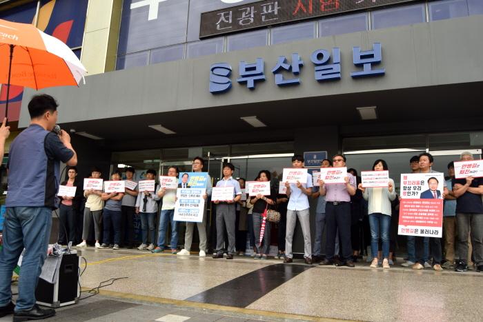 전국언론노조 부산일보 지부 조합원들이 중식 집회를 열고 무기한 철야농성을 결의했다.