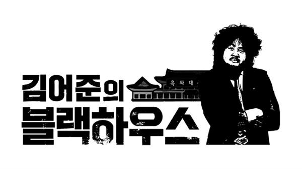 SBS <김어준의 블랙하우스> 로고.