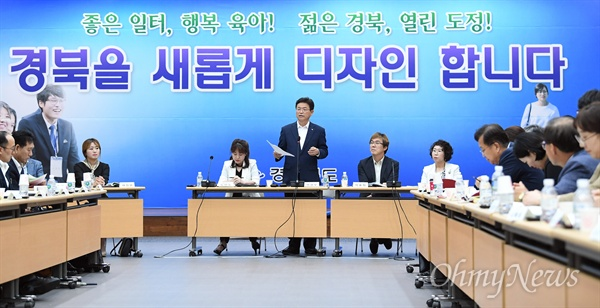 경상북도는 민선7기 이철우 도지사의 도정을 구체화할 '경북잡아위원회'를 9일 출범했다.