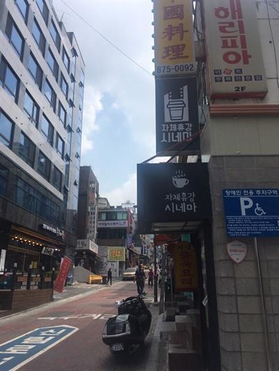 서울시 관악구 신림동. 여기에 단편영화 상영관 '자체휴강시네마'라는 곳이 있다.