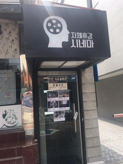 단편영화 상영관 '자체휴강시네마'