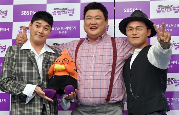 10일 서울 목동에서 열린 SBS PLUS <음담패썰> 기자간담회에 참석한 (왼쪽부터) 권혁수, 김준현, 마이크로닷.