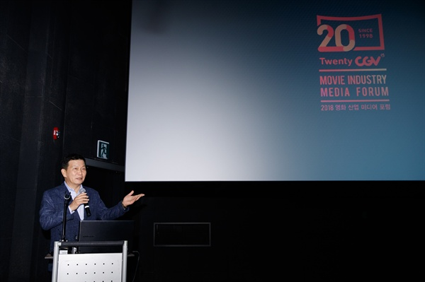 10일 서울 강변CGV에서 열린 CJ CGV 20주년 미디어포럼에 참석한 서정 CGV 대표.