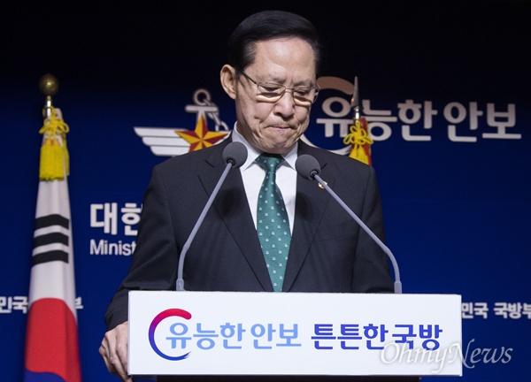 송영무 국방부 장관이 10일 오후 서울 용산구 국방부 기자실에서 기자회견을 열고 '기무사 계엄령 관련 문건' 관련 특별조사단 구성에 대한 입장 발표를 하고 있다.