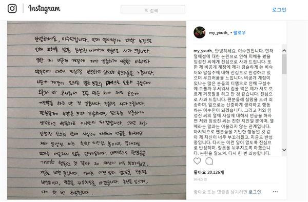 9일 배우 이수민이 본인의 SNS 계정에 올린 자필 사과문.