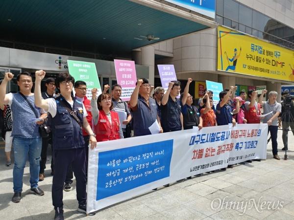 대구도시철도공사 노사가 900여 명의 비정규직에 대한 정규직화에 대한 논의가 6개월째 지지부진한 가운데 노동자들이 10일 대구시청 앞에서 기자회견을 열고 대구시가 나서 해결할 것을 촉구했다.
