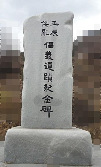 밀양시와 밀양문화원이 산내면 원서리에 세운 '임진왜란 창의유적기념비' . 이 비문 뒷면은 비문을 둘러싼 논란으로 설명문을 샤기지 않고 공백으로 남겨 놓았다.