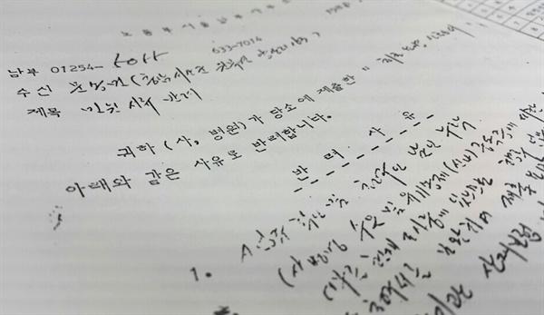 고 문송면 군의 산재 신청을 반려했던 당시 노동부 서울남부사무소 공문