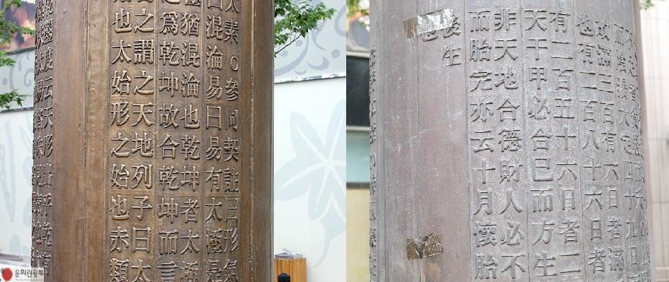 2005년 설치 당시(좌)와 2018년 현재 동의보감 조형물의 모습(우)
