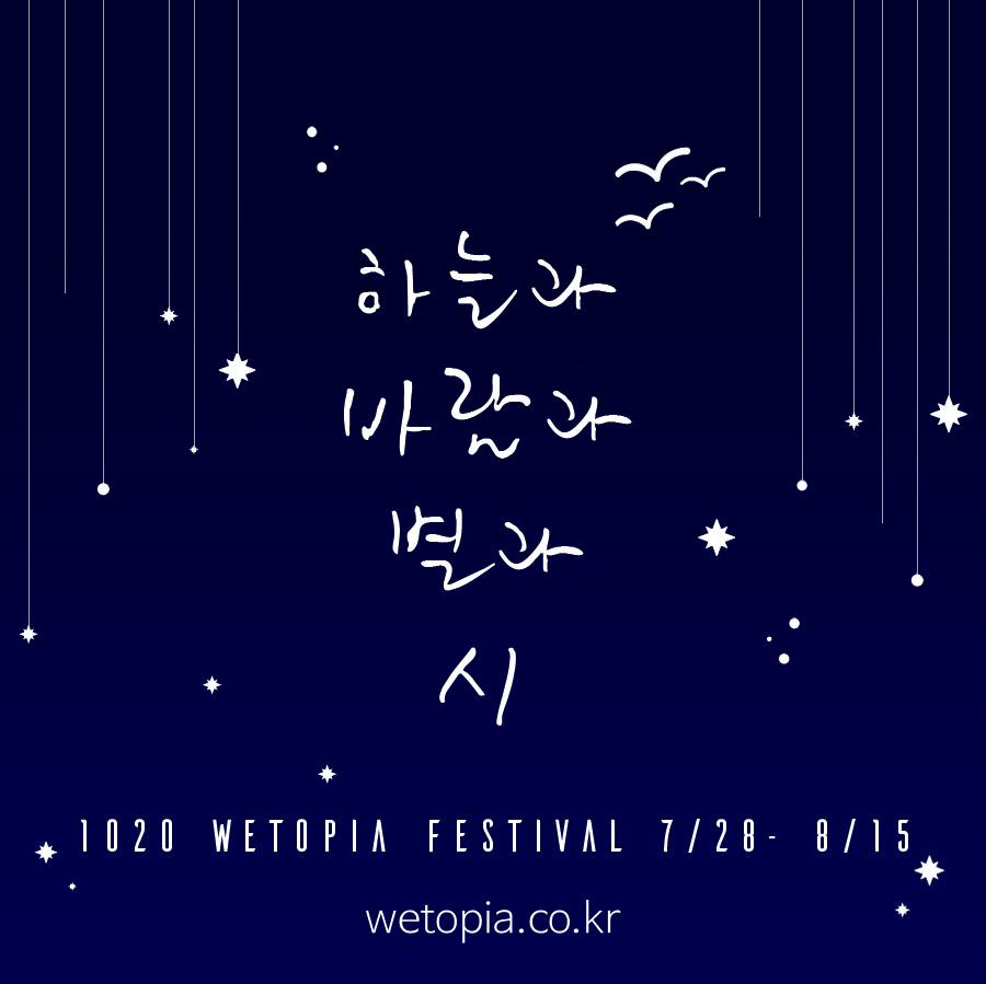 위토피아 페스티벌 포스터